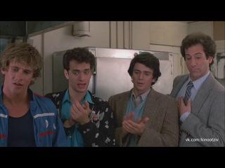 Мальчишник / Bachelor Party (1984) Том Хэнкс